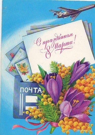 Почтовая открытка с 8 марта Поздравления с 8 Марта