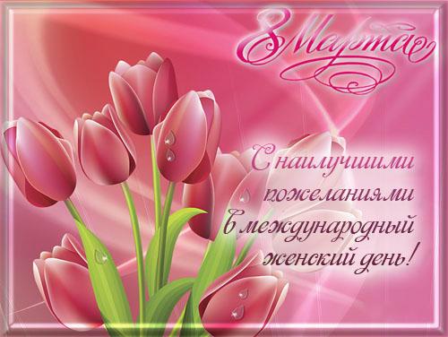 Поздравления с 8 марта, международным женским днем Поздравления с 8 Марта