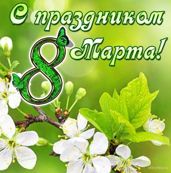 С праздником 8 марта Поздравления с 8 Марта