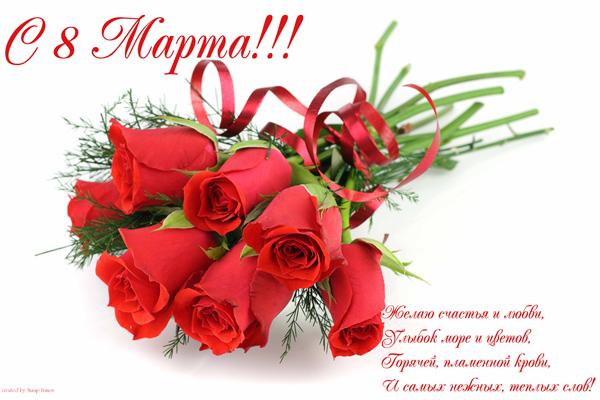 Пожелания на 8 марта Поздравления с 8 Марта