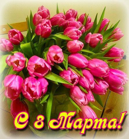 Открытка 8 марта с тюльпанами Поздравления с 8 Марта