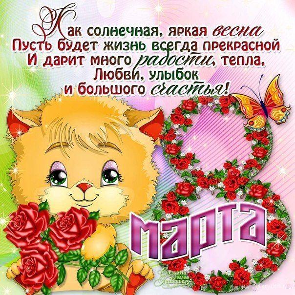 Открытки с 8 марта бесплатно Поздравления с 8 Марта