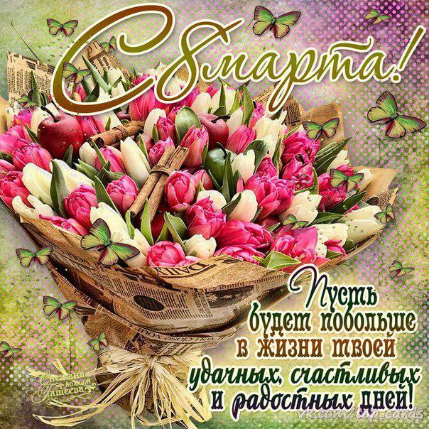 Открытка со стихами пожеланием на 8 Марта Поздравления с 8 Марта