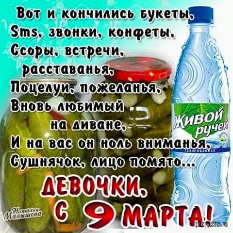 С 9 марта Поздравления с 8 Марта