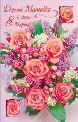 Дорогой мамочке в день 8 марта! Поздравления с 8 Марта