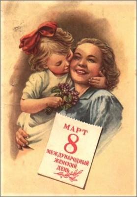 Любимой маме в день 8 марта! Поздравления с 8 Марта