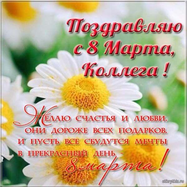 Поздравительная открытка с 8 марта для коллег Поздравления с 8 Марта