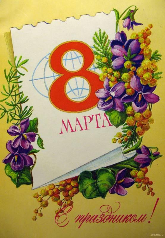 На календаре 8 марта Поздравления с 8 Марта