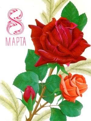 Любимой жене в день 8 марта! Поздравления с 8 Марта