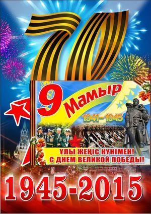 9 мая 70 лет Победы 9 Мая день Победы