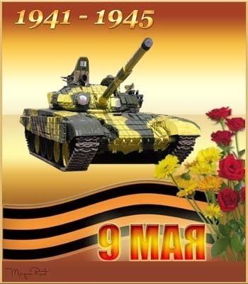 С Праздником 9 мая поздравляю Открытки с 9 Мая день Победы