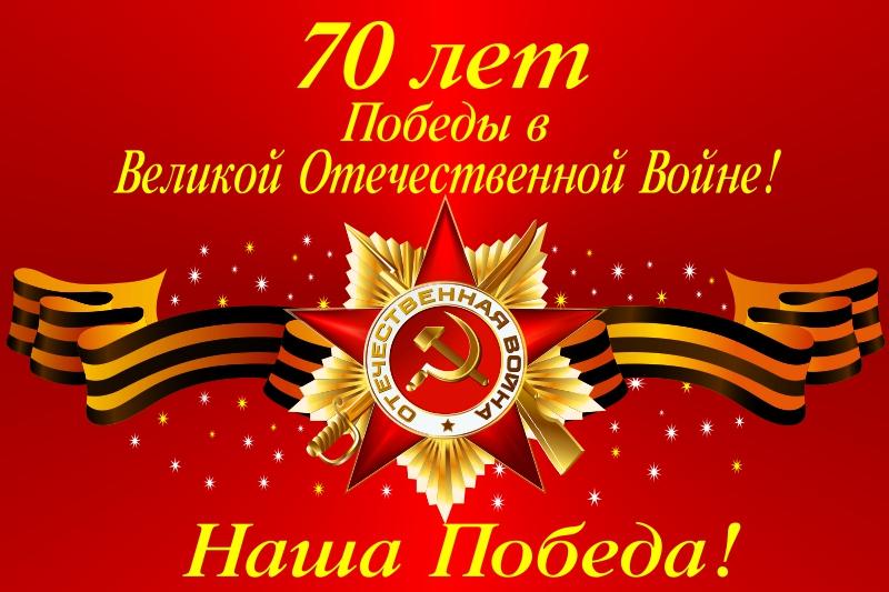 К 70 летию Победы на войне 9 Мая день Победы