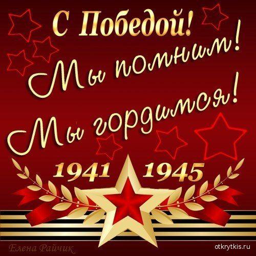 Поздравляем с великим праздником! 9 Мая день Победы