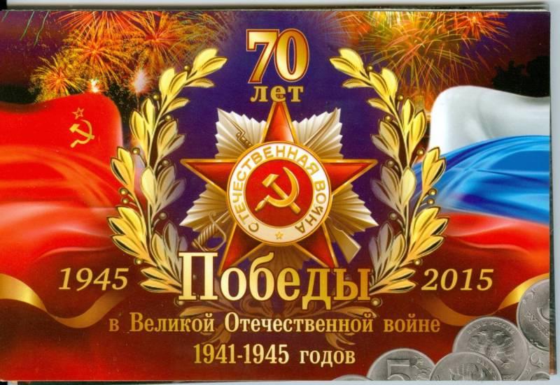 Открытка к 70 летию Победы ВОВ 9 Мая день Победы