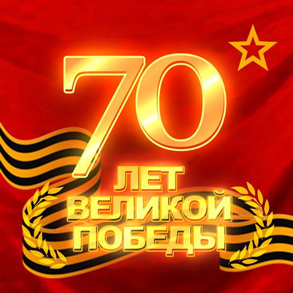 70 лет великой Победе 9 Мая день Победы