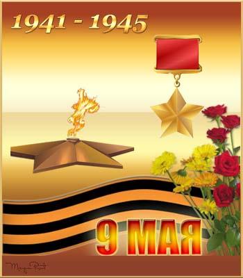 Картинки с 9 мая 9 Мая день Победы