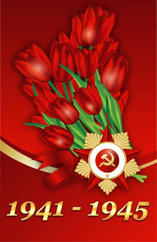 С Днём Победы! 9 Мая день Победы