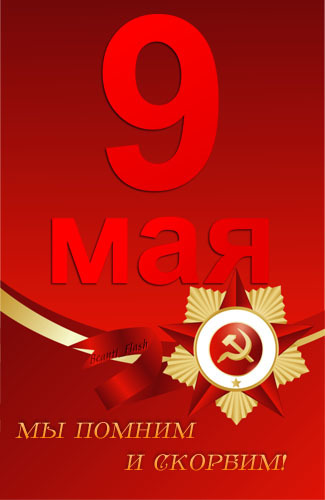 9 мая 9 Мая день Победы