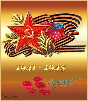 Открытка на День Победы 9 Мая день Победы