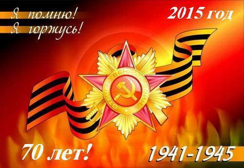 70 лет Великой Победы 9 Мая день Победы