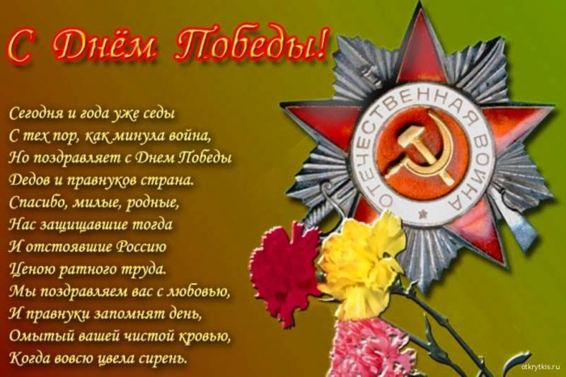 Красивая открытка на 9 мая день Победы и стихи 9 Мая день Победы