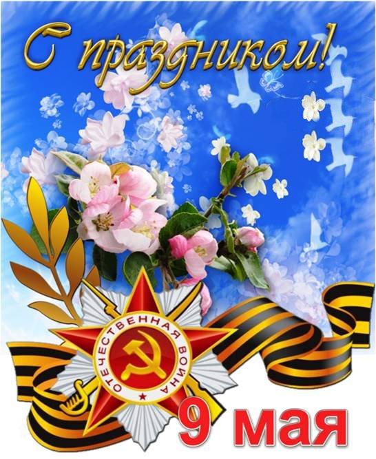 С Праздником 9 мая 9 Мая день Победы