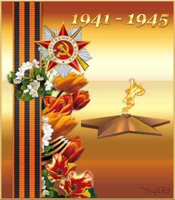 С Днем Победы 9 Мая день Победы