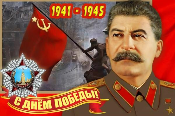 День Победы и Сталин 9 Мая день Победы